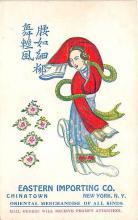 adv003216 - Advertising Postcard - Old Vintage Antique