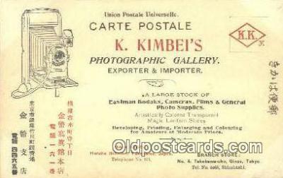 cam001878 - Camera Postcard, Post Card Old Vintage Antique
