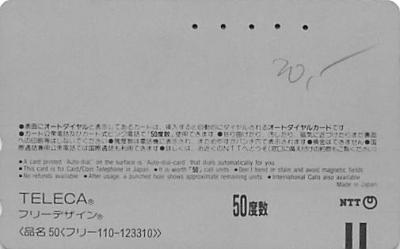 dis500011 - Telephone Card  back
