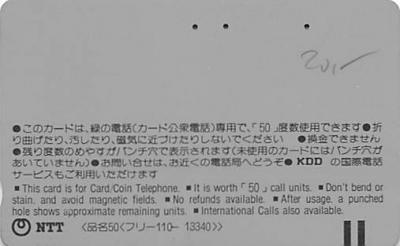 dis500027 - Telephone Card  back