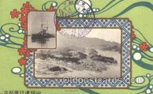jpm001022 - Russo- Japanese War,  Military Postcard Postcards