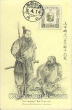 jpn001024 - Japanese Artist Postcard Postcards