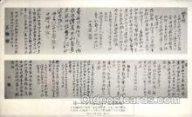 jpn001136 - Japanese Postcard Postcards