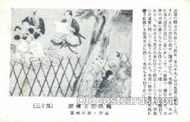 jpn001210 - Japanese Samurai Old Vintage Antique Postcard Post Cards