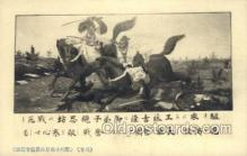 jpn001218 - Japanese Samurai Old Vintage Antique Postcard Post Cards