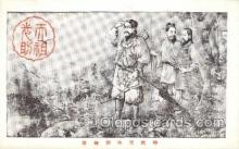jpn001222 - Japanese Samurai Old Vintage Antique Postcard Post Cards