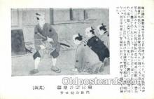 jpn001227 - Japanese Samurai Old Vintage Antique Postcard Post Cards
