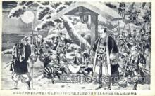 jpn001228 - Japanese Samurai Old Vintage Antique Postcard Post Cards