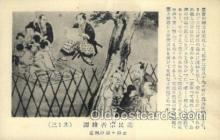 jpn001245 - Japanese Samurai Old Vintage Antique Postcard Post Cards