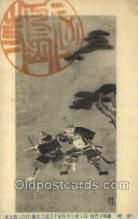 jpn001261 - Japanese Samurai Old Vintage Antique Postcard Post Cards