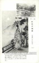 jpn001267 - Japanese Samurai Old Vintage Antique Postcard Post Cards