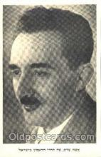 jud001101 - Moshe Serat Judaic, Judaica, Postcard Postcards
