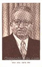 jud001109 - Yitzchak Ben Tzvi Judaic, Judaica, Postcard Postcards