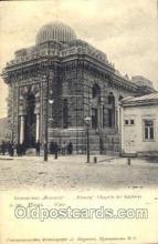 jud001460 - Kenessa Chapelle des Karaimes Judaic, Judaica Postcard Postcards