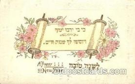 jud001548 - Judaic, Judaica, Postcard Postcards