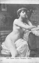 nud011005 - Cicarette Russian Nude Postcard