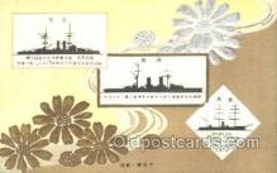 nyk001384 - Nippon Yusen Kaisha, N.Y.K. Ship, Ships Postcard Postcards