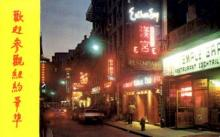 res100045 - Chinatown, New York, NY, USA, Chinese Restaurant Postcard Postcards