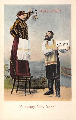 top013233 - Judaic
