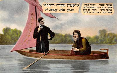 top013277 - Judaic
