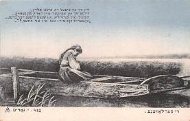 top013129 - Judaic