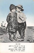 top013151 - Judaic