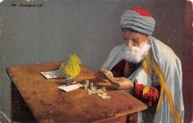 top015123 - Judaic Post Card