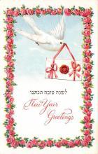 top015139 - Judaic Post Card