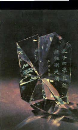 Saying of Confucius, Steuben Glass - Corning, New York NY Postcard